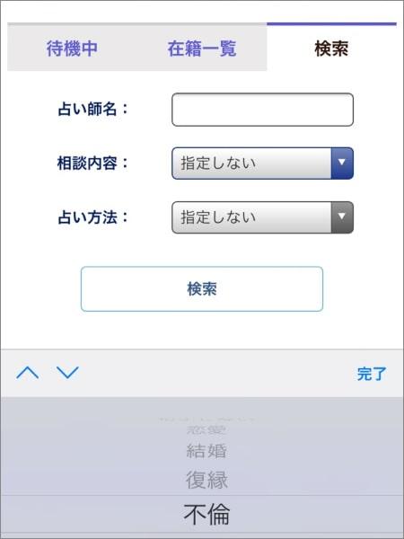 「電話占い師名鑑プラス」電話占いのやり方3