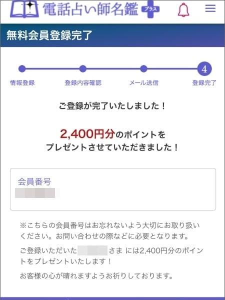 「電話占い師名鑑プラス」無料会員登録方法8