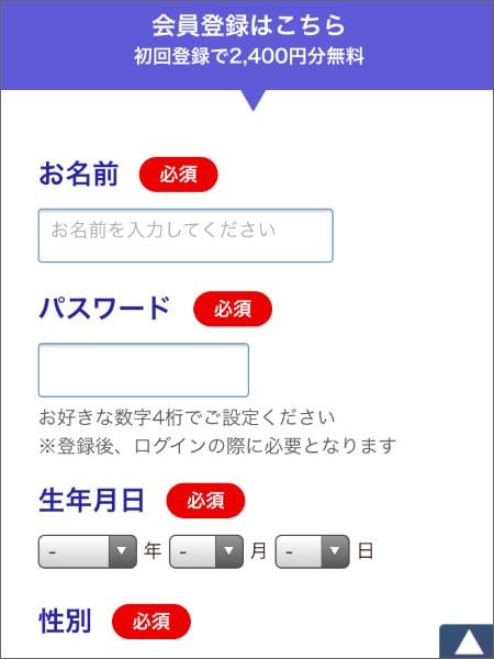 「電話占い師名鑑プラス」無料会員登録方法2