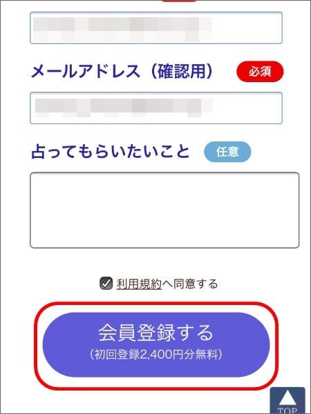 「電話占い師名鑑プラス」無料会員登録方法3