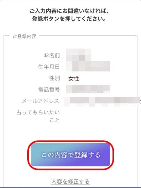 「電話占い師名鑑プラス」無料会員登録方法4