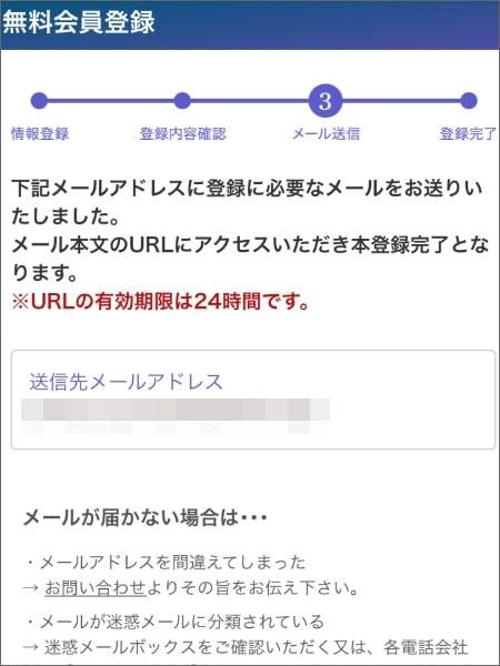 「電話占い師名鑑プラス」無料会員登録方法5