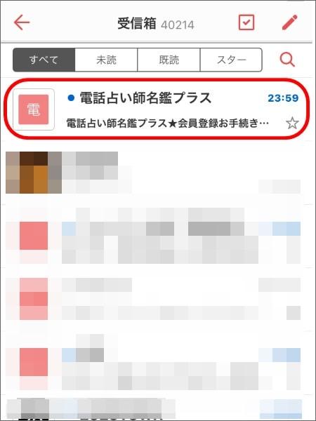 「電話占い師名鑑プラス」無料会員登録方法6