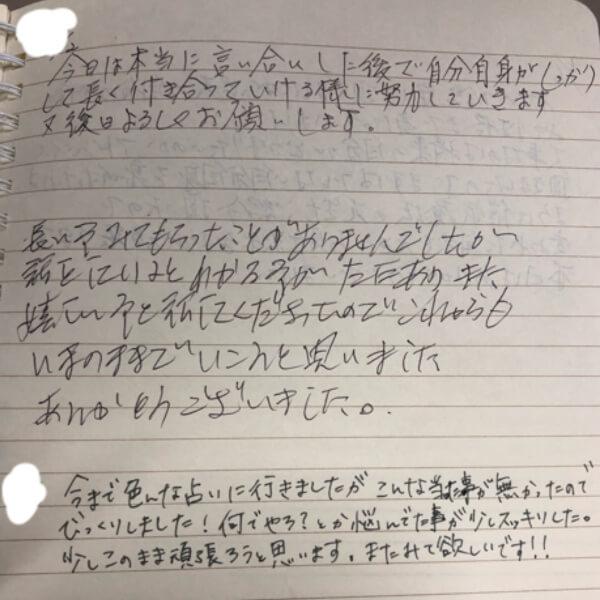 「占いサロンPURUA」凜先生のイベント感想2