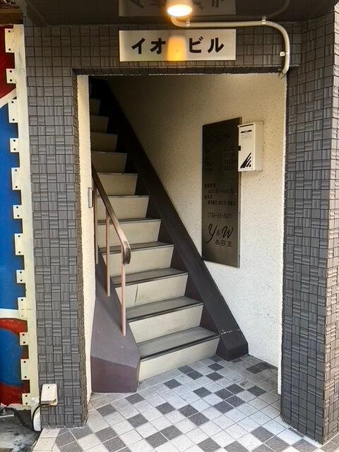 イオビル2階へ