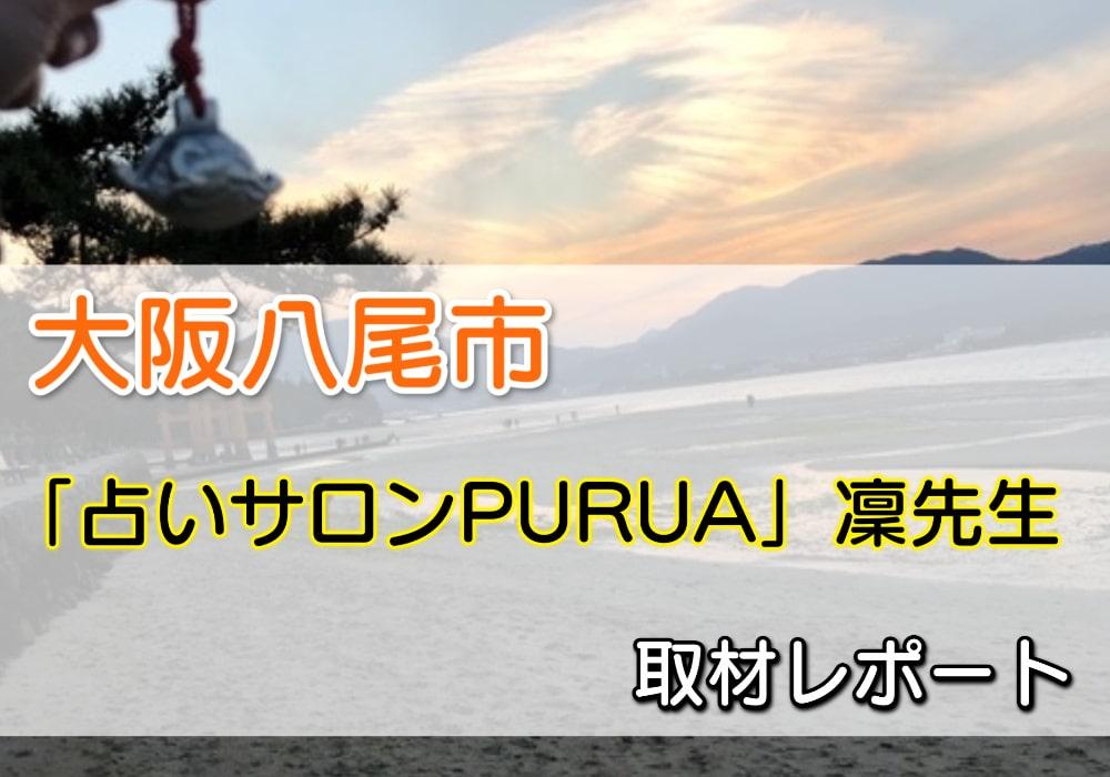 大阪八尾の禁厭師・霊視鑑定士「占いサロンPURUA」凜先生の取材レポート