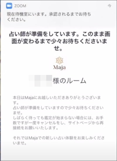 リモート対面占い「Maja(マーヤ)」占いのやり方16