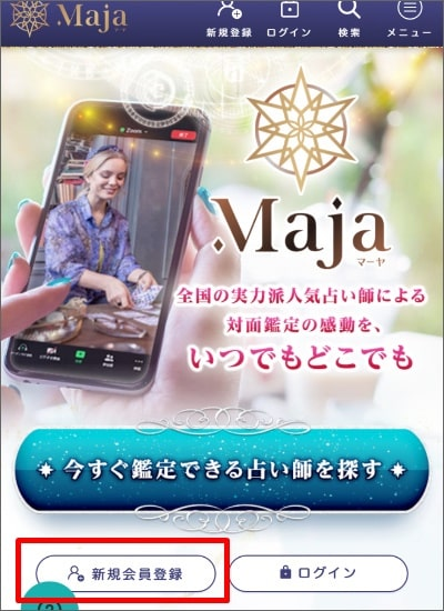 リモート対面占い「Maja(マーヤ)」無料会員登録方法1