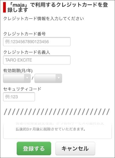 リモート対面占い「Maja(マーヤ)」無料会員登録方法10