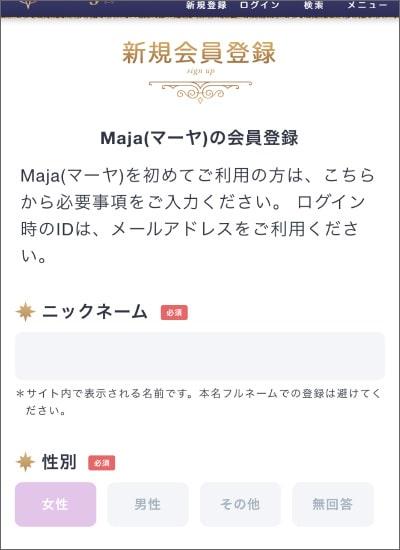 リモート対面占い「Maja(マーヤ)」無料会員登録方法3