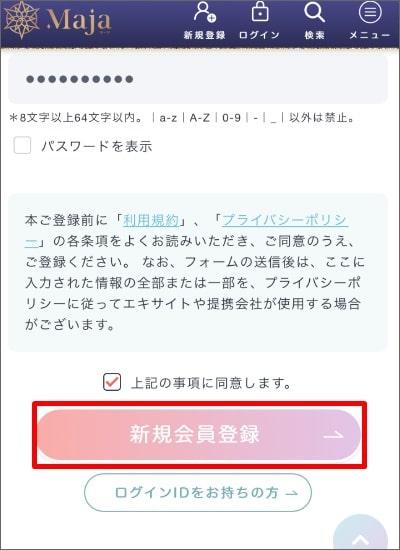 リモート対面占い「Maja(マーヤ)」無料会員登録方法4