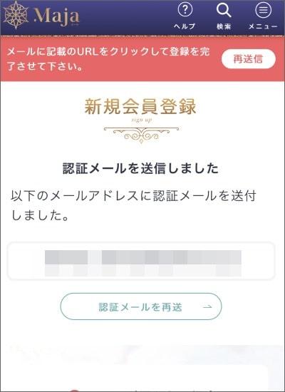 リモート対面占い「Maja(マーヤ)」無料会員登録方法5