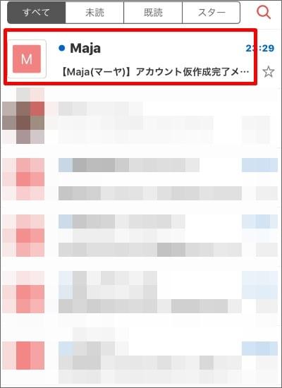リモート対面占い「Maja(マーヤ)」無料会員登録方法6