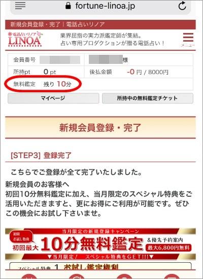 電話占いリノア|会員登録方法8