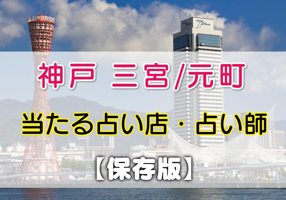 神戸の三宮/元町で当たると人気の有名占い店&占い師
