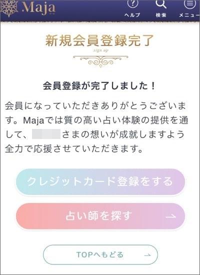 リモート対面占い「Maja(マーヤ)」無料会員登録方法9