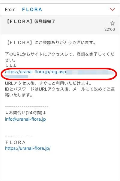 リモート占い「フローラ」 会員登録方法8