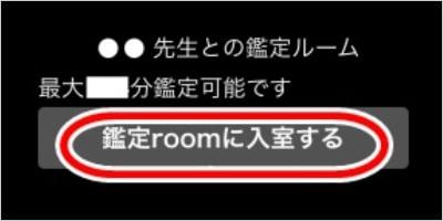 リモート占い「フローラ」 占いのやり方7